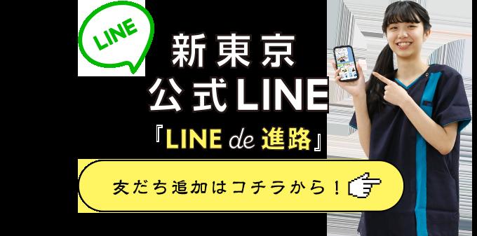 新東京公式LINE 友達追加はコチラから