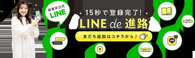 新東京公式LINE LINE de 進路 友達追加はコチラから