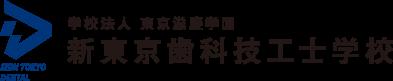 新東京歯科技工士学校