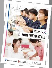 新東京歯科技工士学校パンフレット