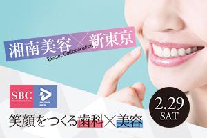 【湘南美容×新東京】笑顔をつくる歯科×美容