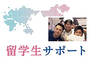 留学生サポート