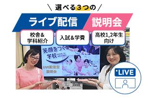 ライブ配信説明会