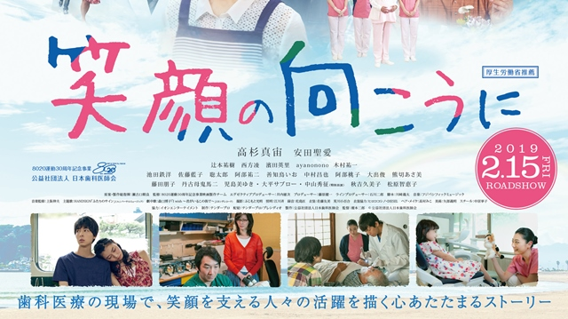 【web用TOP】egao_B2_poster